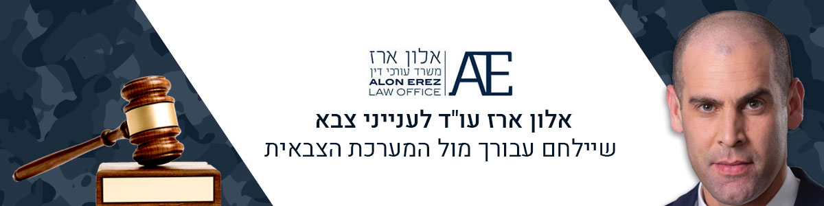 עורך דין לענייני צבא אלון ארז